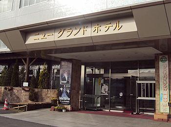 山形県 | 新庄市 | ニューグランド ホテル | やまがたバリアフリーMAP | 山形県ユニバーサルデザイン施設情報