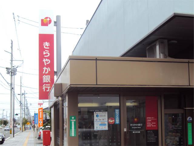 山形県 | 酒田市 | きらやか銀行 東大町支店 | やまがたバリアフリーMAP | 山形県ユニバーサルデザイン施設情報