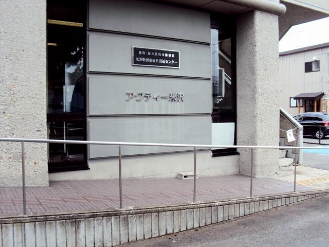 山形県 | 米沢市 | アクティー米沢 | やまがたバリアフリーMAP | 山形県ユニバーサルデザイン施設情報