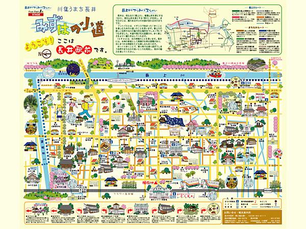 山形県 | 長井市 | ながいフットパス | やまがたバリアフリーMAP | 山形県ユニバーサルデザイン施設情報