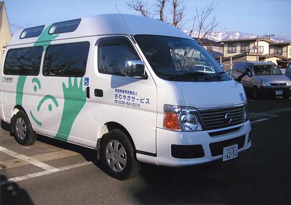 山形県 | 長井市 | NPO法人 さわやかサービス | やまがたバリアフリーMAP | 山形県ユニバーサルデザイン施設情報