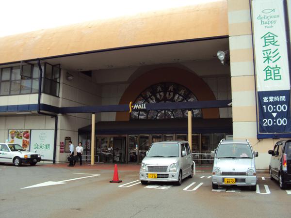 山形県 | 鶴岡市 | S-MALL(エスモール) | やまがたバリアフリーMAP | 山形県ユニバーサルデザイン施設情報
