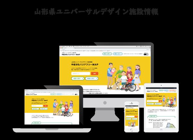 山形県ユニバーサルデザイン施設情報やまがたバリアフリーMAP